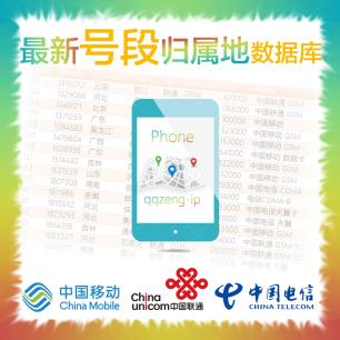 最新手机号段归属地数据库(2019年4月版)