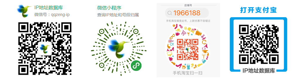 IP地址数据库 qqzeng-ip