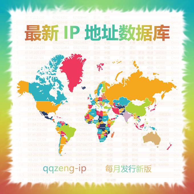最新IP地址数据库